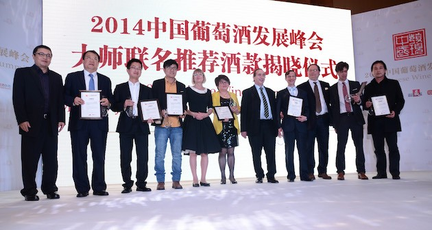 2014中国葡萄酒发展峰会圆满落幕,国产葡萄酒品质喜人