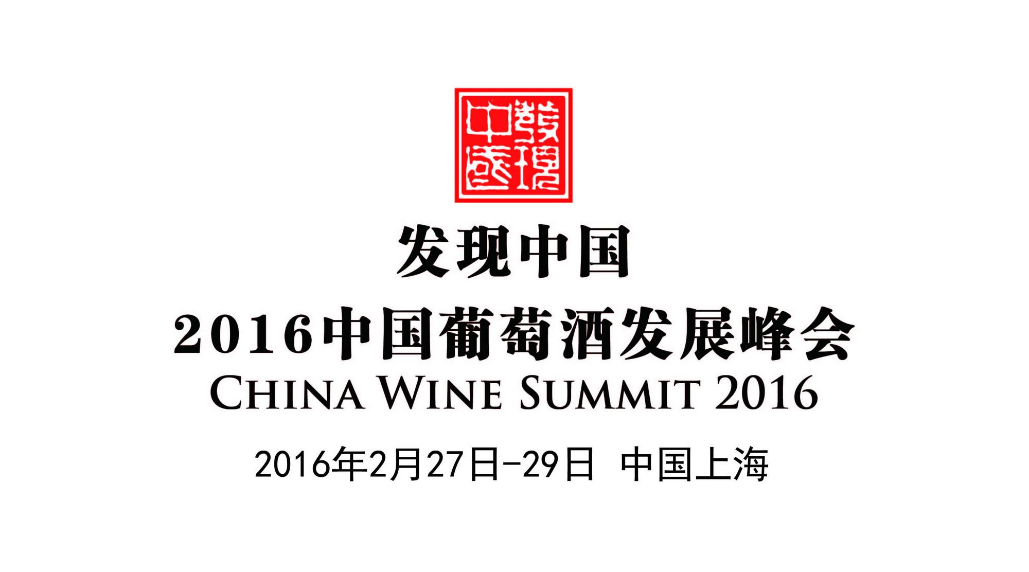 发现中国:2016中国葡萄酒发展峰会合作伙伴